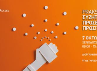 praksis access συζητάμε για την πρόσβαση σε προσιτά φάρμακα